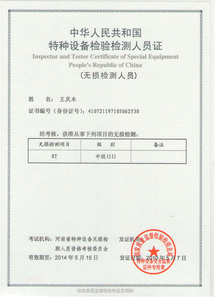 pressure vessel system of state licences for the machine