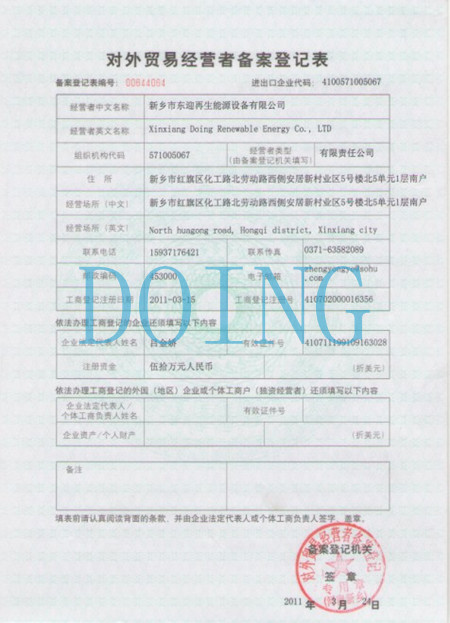 The Registration Form of Foreign Trade