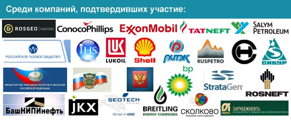 Unconventional Oil & EOR Russia Forum(3 - 4 December 2013, Marriott Grand Hotel,