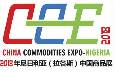 DOING Company sincerely invites you to visit the International Trade Fair in Lag...