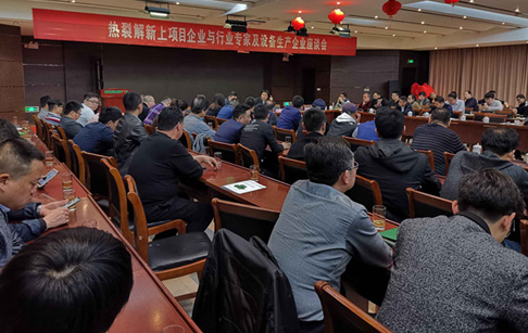 The national technical exchange seminar on pyrolysis technology held in Henan, C...