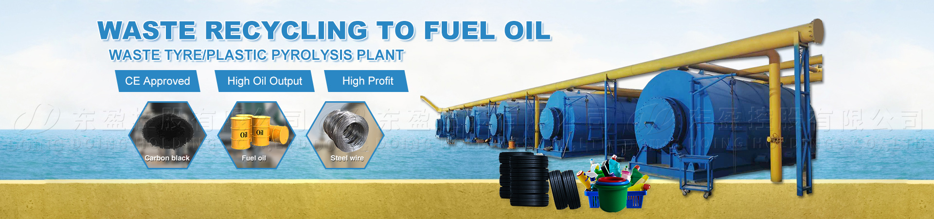 waste recycling to fuel oil